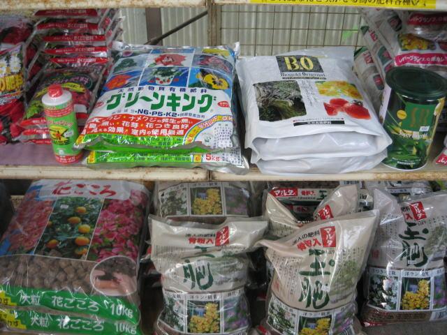 肥料、液肥、活力剤のコーナー