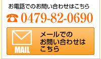 お電話でのお問い合わせはこちら 0479-82-0690 メールでのお問い合わせはこちら
