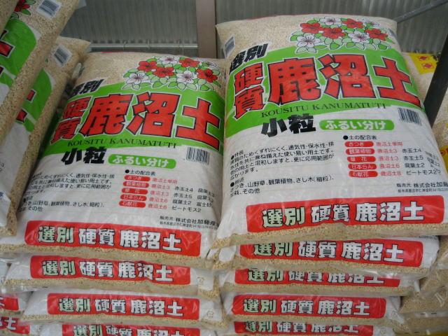 培土・肥料等